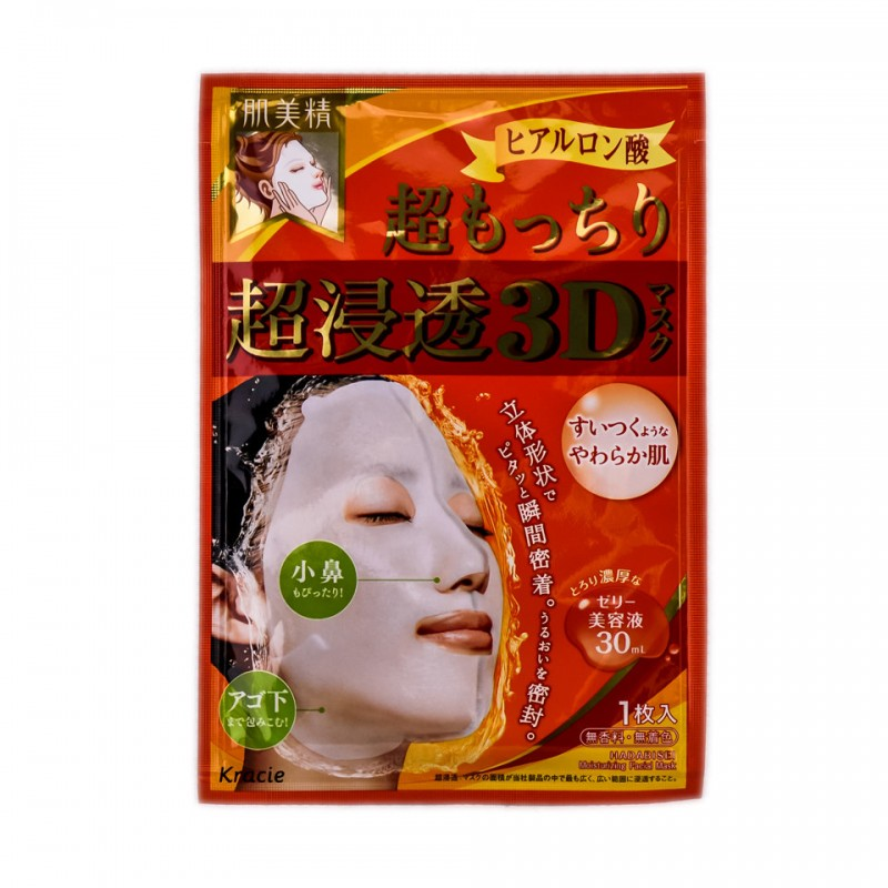 Mặt nạ Advanced Penetrating 3D Face Mask